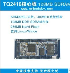 Arm9 development board 128mb ddr ram 256mb nand flash(China (Mainland))