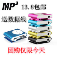 Small clip card mp3 metal screen card clip mp3 player clip data cable