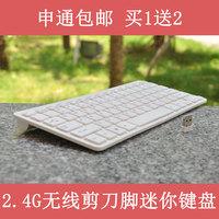 Hot sell 2.4g wireless ultra-thin scissors chocolate notebook desktop mini keyboard mouse and keyboard set  Free shipping