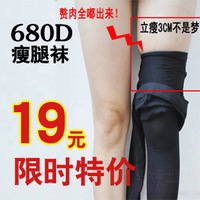 Fat burning plastotype legs socks 680d autumn and winter thick plus velvet stovepipe socks silk pantyhose socks