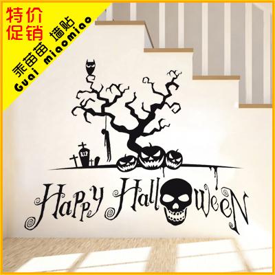 Halloween pumpkin halloween owl decoration tomboys skull glass stickers wall stickers 719(China (Mainland))