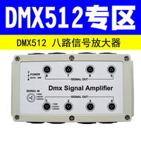 Dmx512 signal amplifier controller moving head light 8 signal amplifier distributor