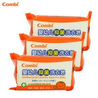 Combi laundry soap baby laundry soap baby antibiotic laundry soap newborn baby 200g 3 supplies laundry soap