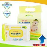 Baby cute nacnac baby wet wipe smoke 20 4 bag baby supplies LES ENPHANTS