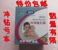 Thermostated warm milk warm milk device hot milk warm bottle baby supplies
