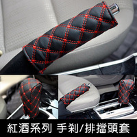 Car cover red wine twinset handbrake cover gear sets car decoration red wine car series