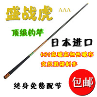 Fishing rod 4.5 meters 5.4 meters ultra hard ultra-light carbon taiwan fishing rod fishing rod carp 28