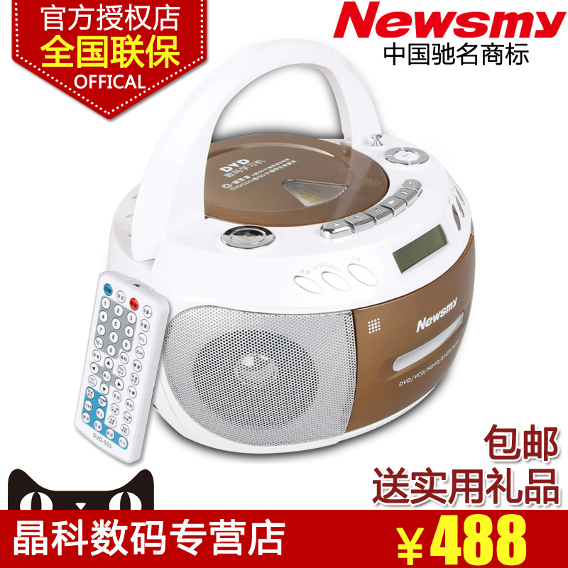 Newman m200 dvd repeater portable cd machine radio tape recorder infant tape bread machine(China (Mainland))