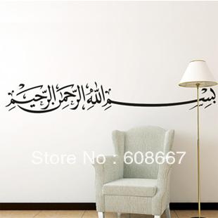 Online kopen wholesale arabische muurstickers uit china arabische muurstickers groothandel - Nieuwe ontwerpmuur ...