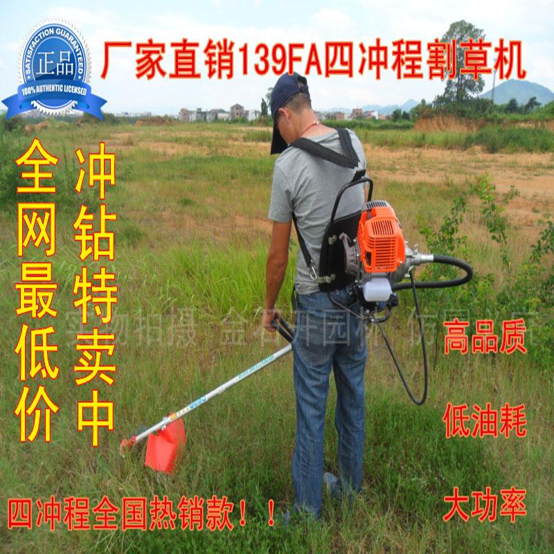 139f mower four stroke gasoline engine brush cutter harvestable weeding machine cut rice machine(China (Mainland))