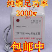 cheap 3000w transformer