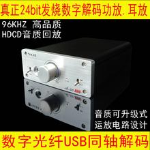 wholesale optical decoder