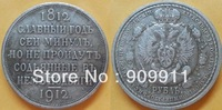 RUSSIA ROUBLE 1912 NAPOLEON'S DEFEAT COIN COPY FREE SHIPPING