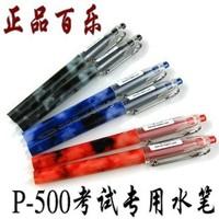 Free shipping, Pilot baile p-500 unisex pen p-500 resurrect 0.5mm resurrect