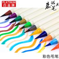 Free shipping, Platinum platinum multicolour calligraphy brush cartoons lower calligraphy brush water color pen