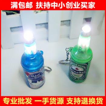 Beer bottle lamp kai bottle opener keychain night market small gift small toy