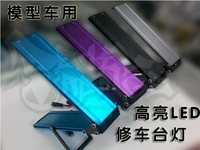 RC car work lamp/aluminum alloy / 24 LED lights/high brightness/folding / 4 color
