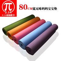 Broadened 80cm pure tpe yoga pad fitness slip-resistant yoga mat thickening blanket