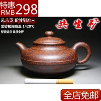 Ore yixing teapot ore couplet 360cc yixing tea