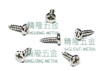 Free Shipping!!!  100pcs M1.2'' 4PA small precision screws M1.2 self-tapping screws.
