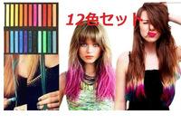Free Shipping 12 Colors Salon Fashion Hot Fast Non-toxic DIY Temporary Pastel Hair Dye Color Chalk set