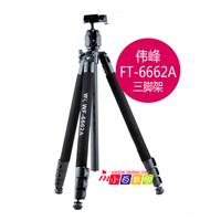 Weifeng tripod ft6662a set professional magnesium aluminum alloy slr digital camera  Free Shipping
