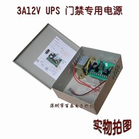 12v3a 90-degree electronic lock door alarm special power supply power controller