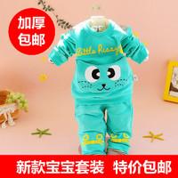 Male child set long-sleeve autumn and winter infant clothes newborn clothes 100% cotton