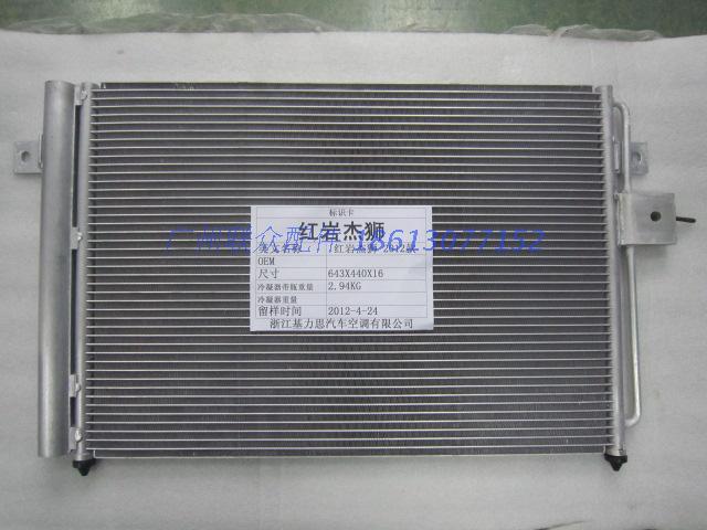 Condenser Radiator Condenser Radiator Eons