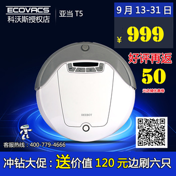 Ranunculaceae worsley t5 household intelligent fully-automatic sweeper vacuum cleaner cleaning robot