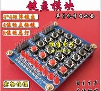 Marquee separate keyboard matrix keyboard smart car 10PCS/LOT blocks robot accessories