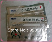 2014 Free Shipping Hot Sales Zhong Bang Bangdeli Prostatic Navel Plaster Women's Health Products Girl Navel Plaster