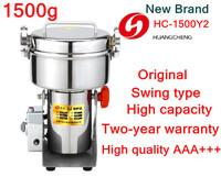 2014 Brand Multifunction High Speed 1.5kg 1500g Stainless Steel Grinder Food Mill Grinding Mill Machine High Speed Pulverizer