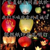 Free shipping Flame retardant sky lantern wishing lamp day lights heart  kong ming 10pcs/lot