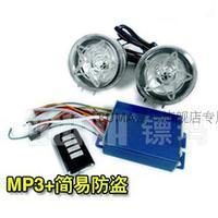 Buma motorcycle mp3 alarm mp3 player easy audio anti-theft m-820