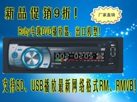 New arrival ruby car dvd player cd mp5 mp3 hd sd usb