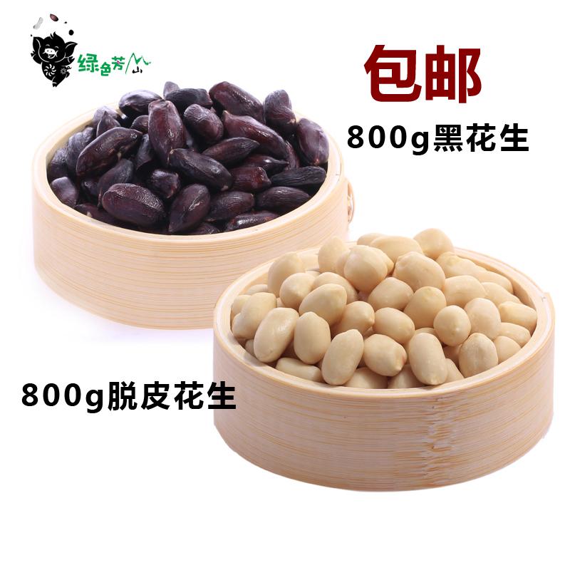 Organic raw peanuts black peanut se-enriched black red peanuts(China (Mainland))
