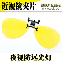 Myopia glasses night vision clip yellow polarized clip
