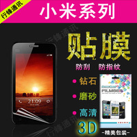 Millet 2 m1 s m2 2s m2a m3 red rice hd membrane protective film mobile phone screen film
