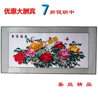Suzhou embroidery kit finished product embroidery decorative painting peony silk thread embroidery silk soft 115 60