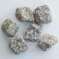 Premium natural nunatak granule water dispenser filter material net bag 3.5 yuan catty 4