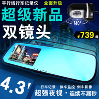Parallel lines front and back lens driving recorder double lens hd 4.3 rearrests car  free shipping