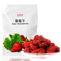 Flavor dry strawberry herb freeze dried strawberry dried fruit natural dried fruit preserved fruit candours snacks 100g