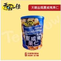 Salt macadamia nut 100g tank paper snacks dried fruit