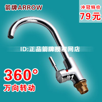 Arrow arrow pots vegetables basin sink copper hot and cold faucet rotating