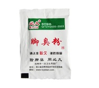 3 days to get rid of foot odor - odor powder, shoes sterilized powder 20pcs