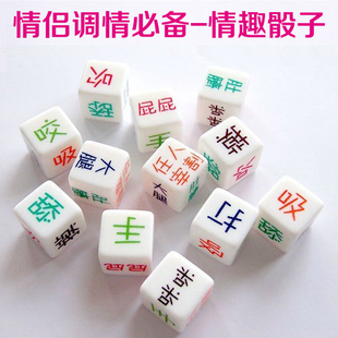 pair Sex Position Dice, Love Sex Erotic Dice For Lover Gift Party ...