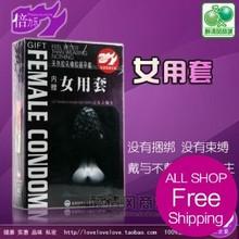 female condom promotion