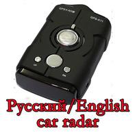 V8+LASER upgrade version Russian/English Voice Car radar detector with LED display