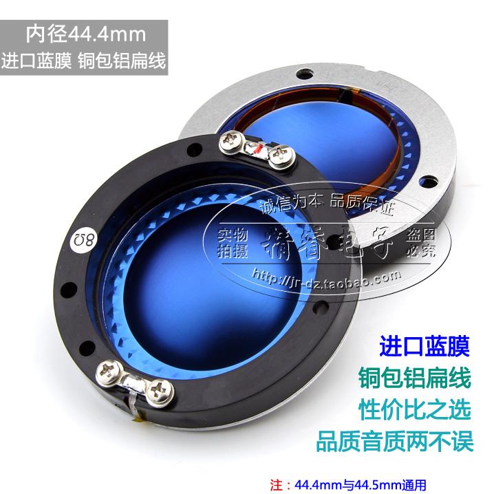 Round frame blue film 44 core flat aluminum high-pitch voice coil 44.4mm copper clad aluminum flat wire 44.5 speaker(China (Mainland))